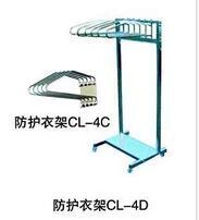 防护衣架CL-4D